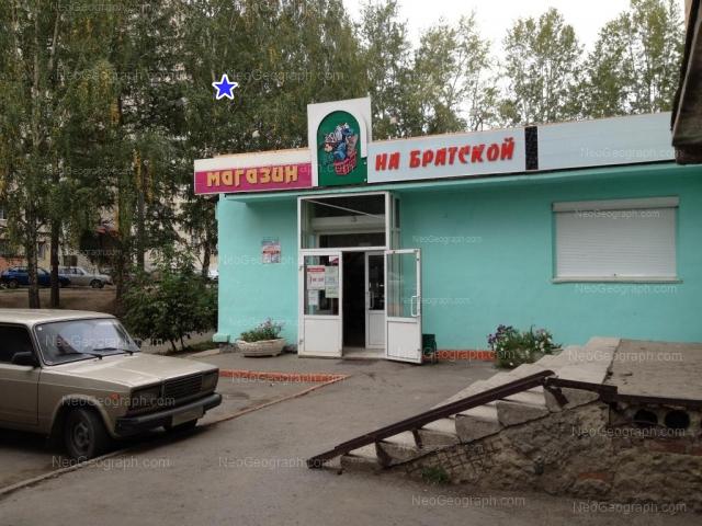 Адрес(а) на фотографии: Братская улица, 14, Екатеринбург