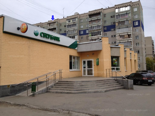 Address(es) on photo: Bratskaya street, 10, 10а, Yekaterinburg