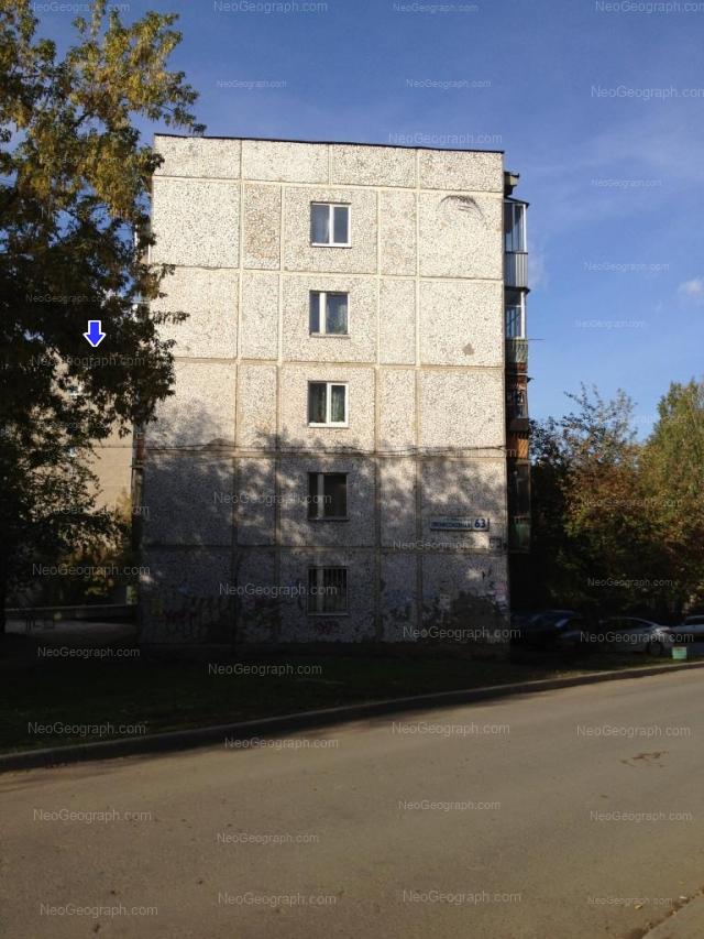 Адрес(а) на фотографии: Профсоюзная улица, 61, 63, 77, Екатеринбург