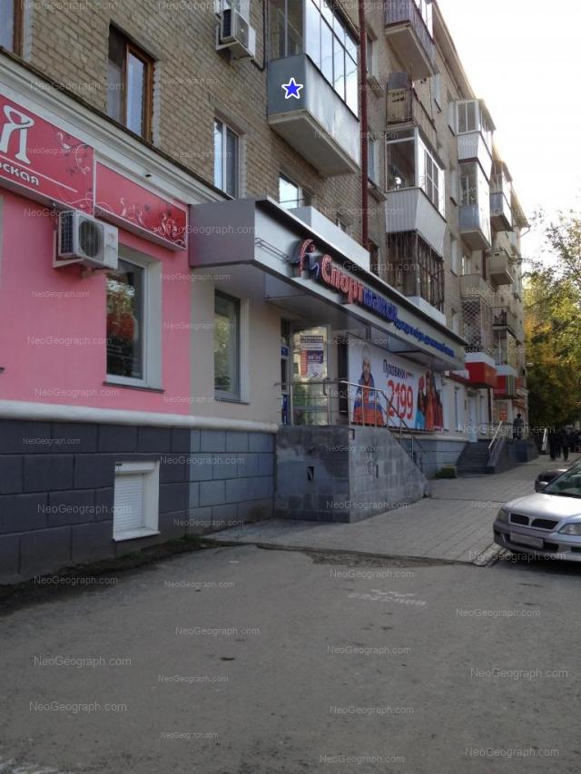 Адрес(а) на фотографии: улица Грибоедова, 16, Екатеринбург
