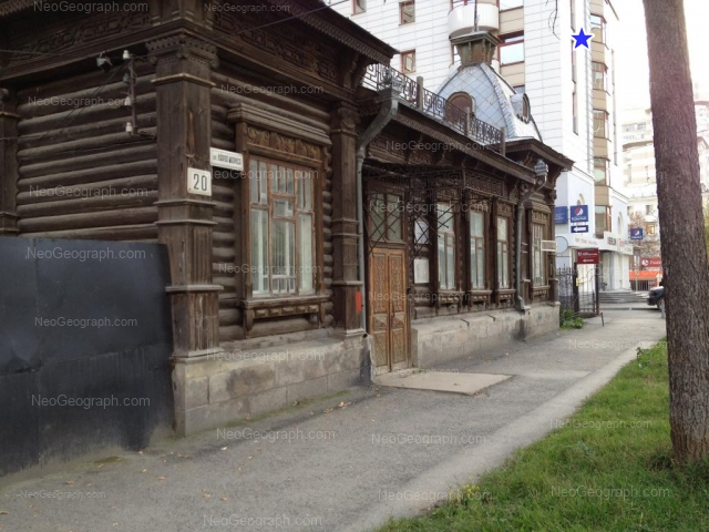 Адрес(а) на фотографии: улица Карла Маркса, 20, 20а, Екатеринбург