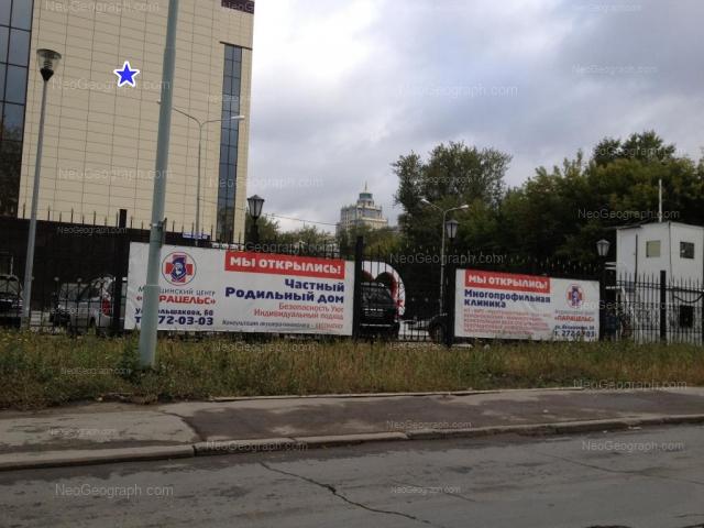 Адрес(а) на фотографии: улица Большакова, 68, Екатеринбург