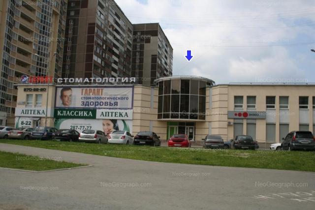 Address(es) on photo: Opalihinskaya street, 42, 44, Yekaterinburg
