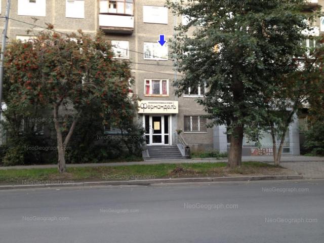 Адрес(а) на фотографии: улица Шевченко, 13, Екатеринбург