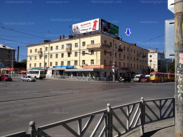 Адрес(а) на фотографии: улица 8 Марта, 146, 150, Екатеринбург