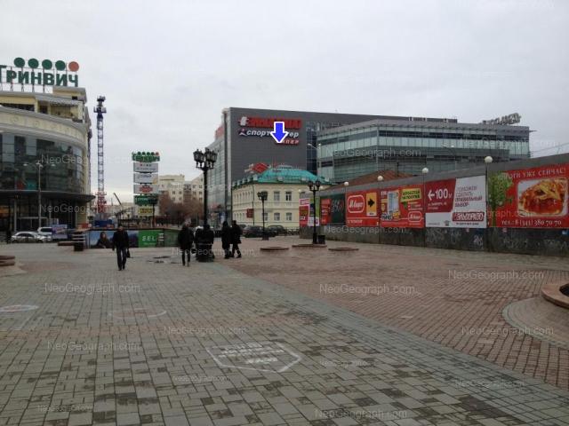 Address(es) on photo: Radischeva street, 15, Yekaterinburg