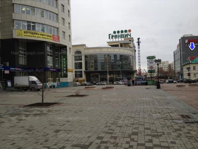 Address(es) on photo: Radischeva street, 12, 15, Yekaterinburg
