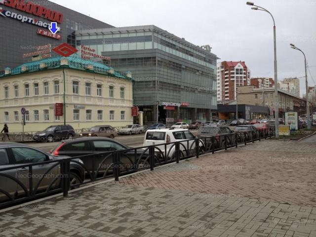 Address(es) on photo: Radischeva street, 15, 21, 23, Yekaterinburg