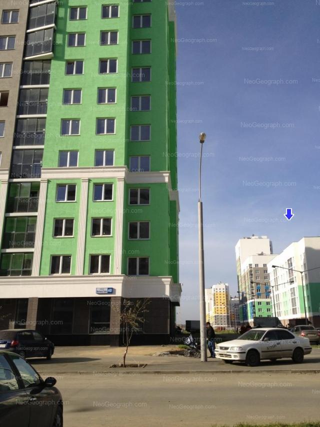 Address(es) on photo: Vilgelma de Gennina street, 36, 40, Yekaterinburg