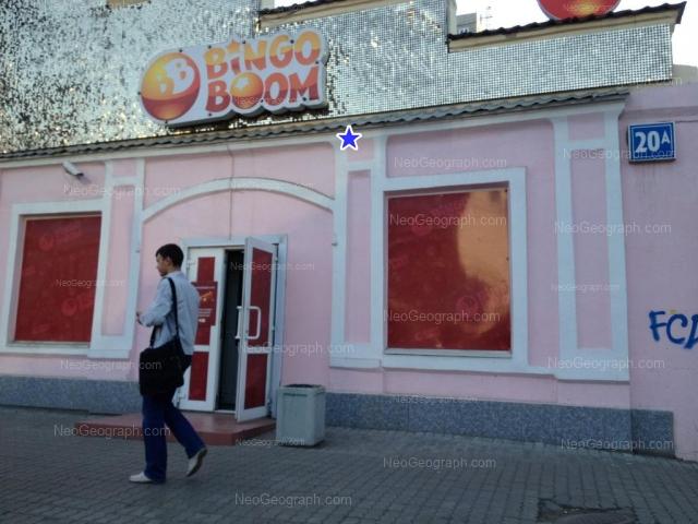 Адрес(а) на фотографии: улица 8 Марта, 20а, Екатеринбург
