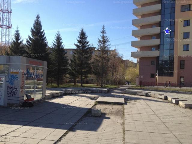 Address(es) on photo: Radischeva street, 57, 61, Yekaterinburg
