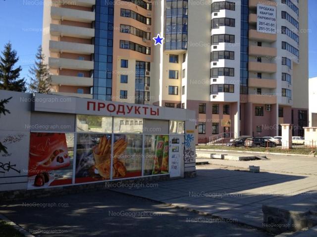 Address(es) on photo: Radischeva street, 61, Yekaterinburg