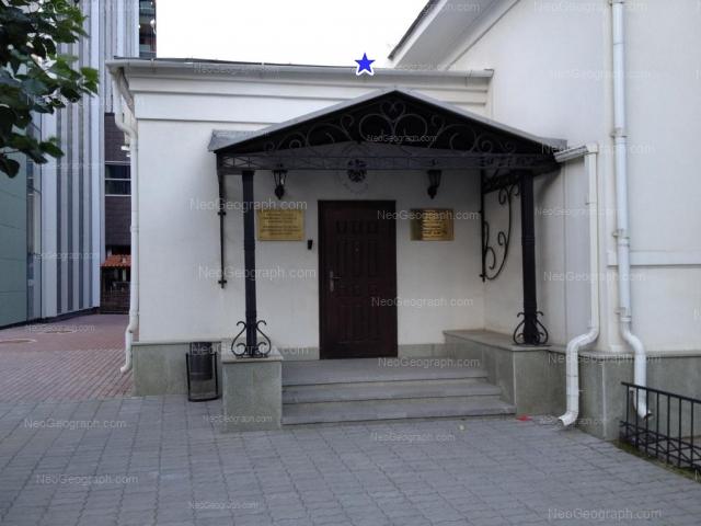 Address(es) on photo: Turgeneva street, 16, Yekaterinburg