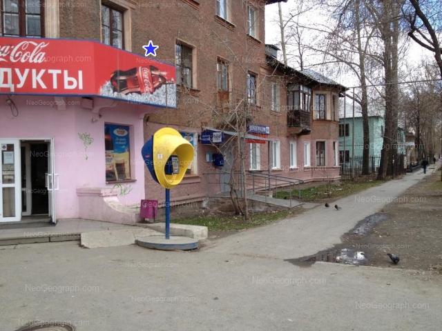 Address(es) on photo: Kourovskaya street, 7, 9, Yekaterinburg