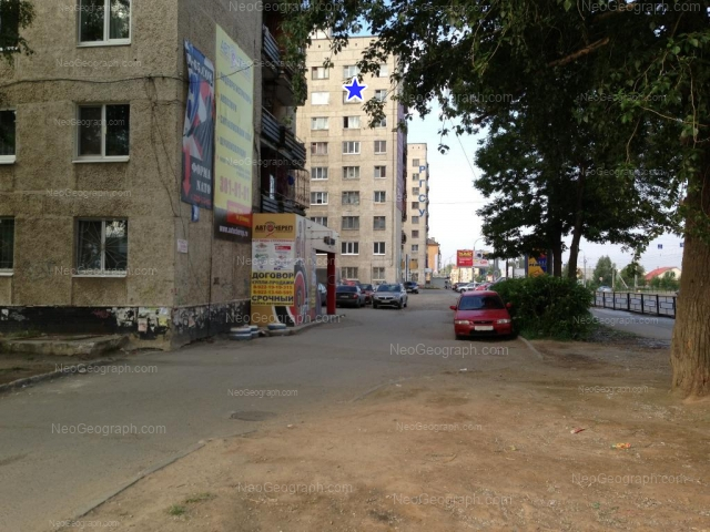 Address(es) on photo: Donbasskaya street, 4, 6, Yekaterinburg