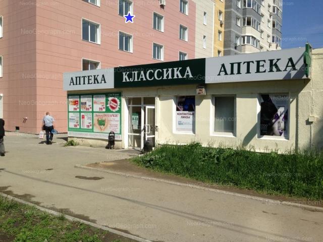 Address(es) on photo: Chekistov street, 16, 18, Yekaterinburg