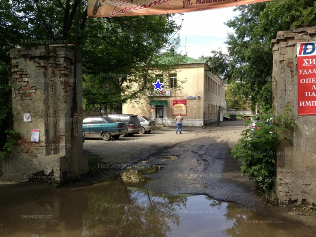 Адрес(а) на фотографии: улица Машиностроителей, 14А, Екатеринбург