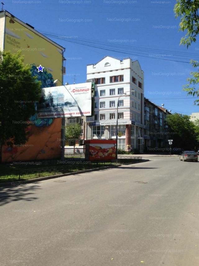 Address(es) on photo: Sakko i Vantsetti street, 54, 55, Yekaterinburg