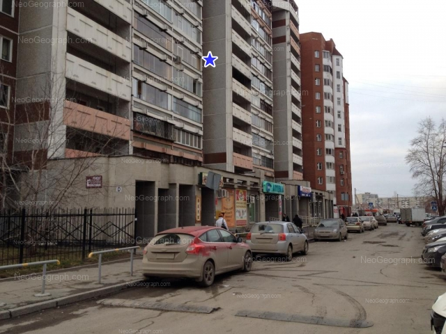 Address(es) on photo: Vikulova street, 61/4, Yekaterinburg