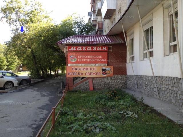 Address(es) on photo: Stachek street, 38, Yekaterinburg