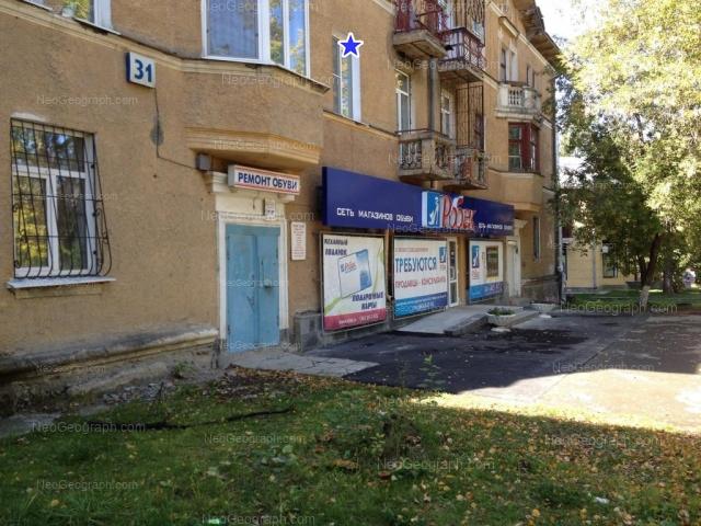 Адрес(а) на фотографии: улица Старых Большевиков, 31, Екатеринбург