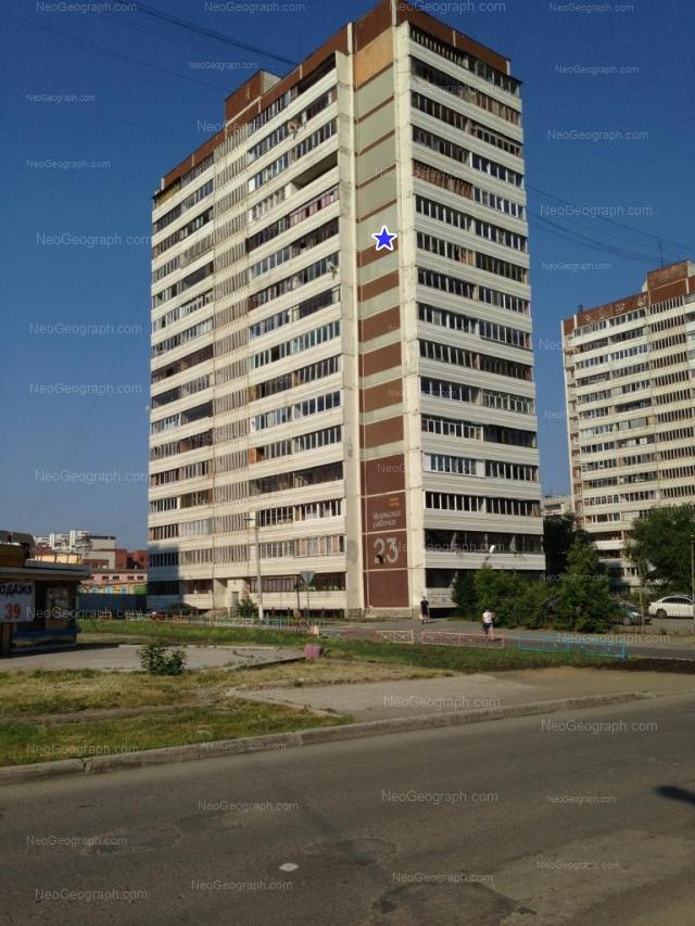 Адрес(а) на фотографии: улица Уральских Рабочих, 23, 25, Екатеринбург