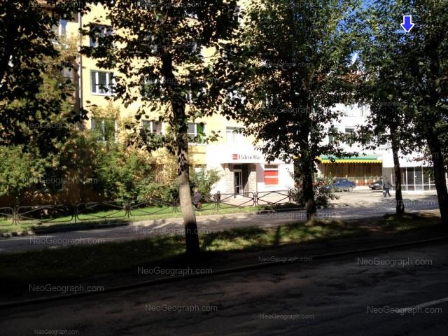 Address(es) on photo: Baumana street, 23, 25, Yekaterinburg