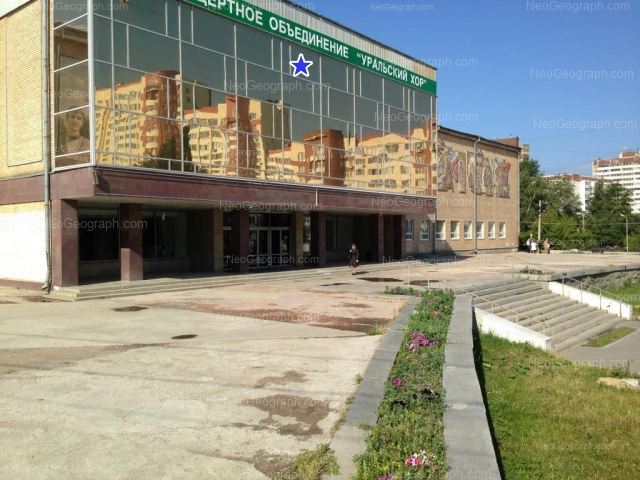 Адрес(а) на фотографии: проспект Космонавтов, 23, Екатеринбург