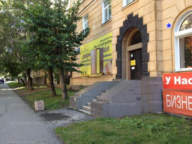 Address(es) on photo: Baumana street, 20, 22, Yekaterinburg