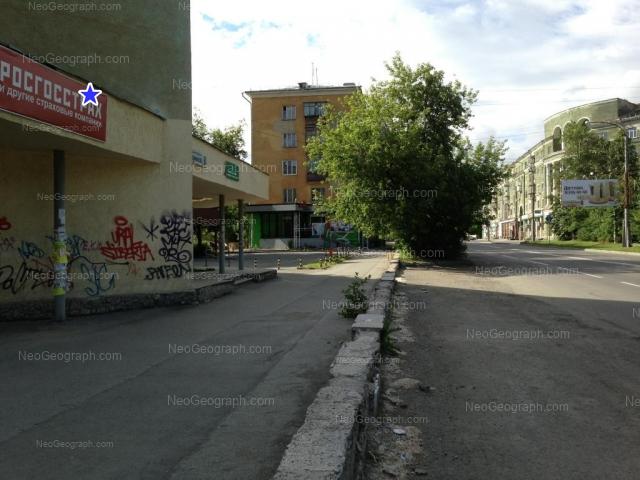 Адрес(а) на фотографии: проспект Орджоникидзе, 3, 6, 8, Екатеринбург