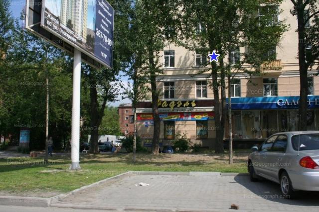 Адрес(а) на фотографии: проспект Космонавтов, 46, 48А, Екатеринбург