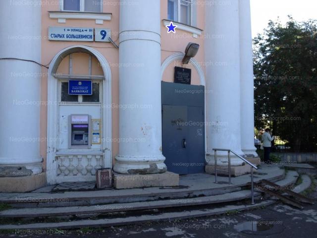Адрес(а) на фотографии: улица Старых Большевиков, 9, Екатеринбург