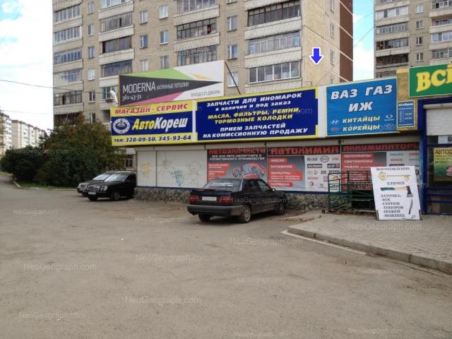 Адрес(а) на фотографии: улица Бакинских Комиссаров, 122, Екатеринбург