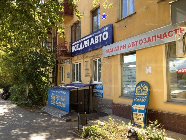 Адрес(а) на фотографии: проспект Космонавтов, 71, Екатеринбург