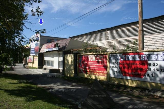 Адрес(а) на фотографии: улица Фронтовых Бригад, 15, 15А, Екатеринбург