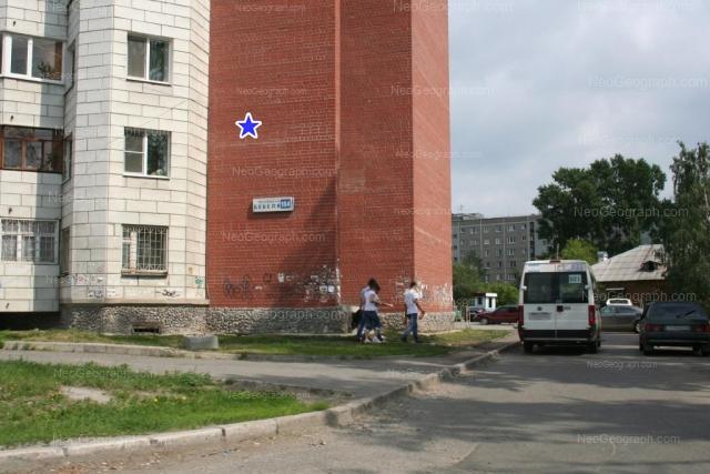 Address(es) on photo: Bebeliya street, 184, Yekaterinburg
