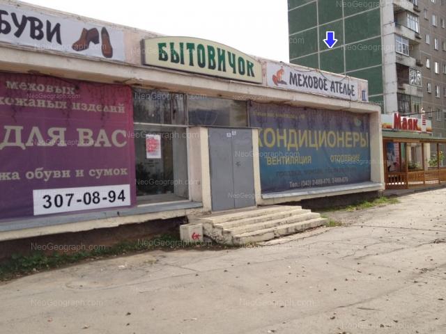 Адрес(а) на фотографии: улица Бакинских Комиссаров, 110, Екатеринбург