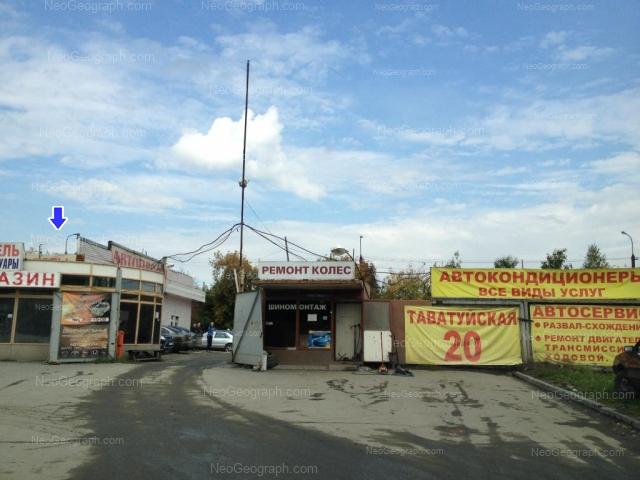 Адрес(а) на фотографии: Таватуйская улица, 20, Екатеринбург