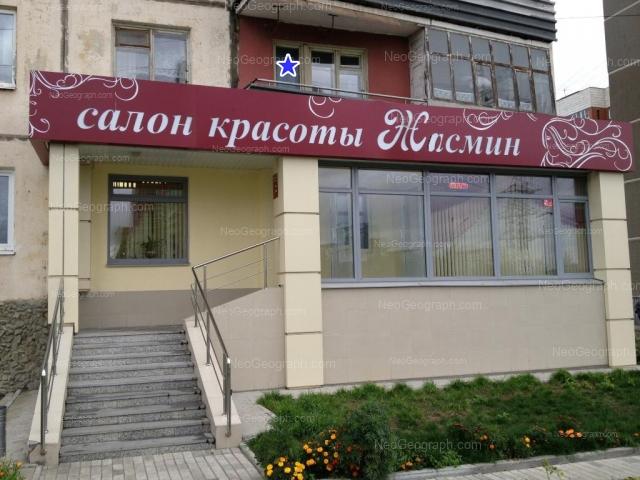 Адрес(а) на фотографии: Таватуйская улица, 4, Екатеринбург