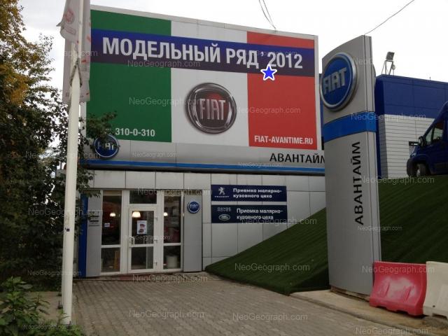 Адрес(а) на фотографии: проспект Космонавтов, 11Д, Екатеринбург