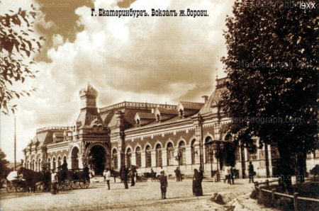 Old railway station of Yekaterinburg. The photo was taken at the beginning of the XX century – Neogeograph