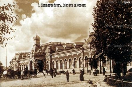 Старый железнодорожный вокзал Екатеринбурга. Фото сделано в начале XX века  -  Неогеограф