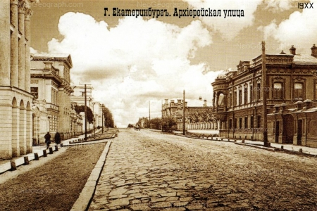 Старые дома Екатеринбурга. Начало XX века. Вид на улицу Архиерейская. В 2013 году — это улица Чапаева, Россия