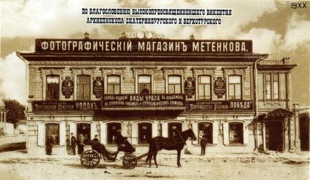 Старые дома Екатеринбурга. Дом Метенкова. Фото сделано Метенковым В. Л. В начале XX века