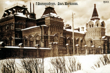 Photo of old buildings of. The Zeleznov's House. Photo made in early of XXth century. Yekaterinburg. Russia